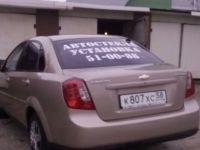 Chevrolet Lacetti, 2008 г. в городе Пенза
