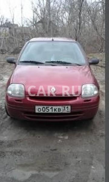 Renault Clio, Белгород