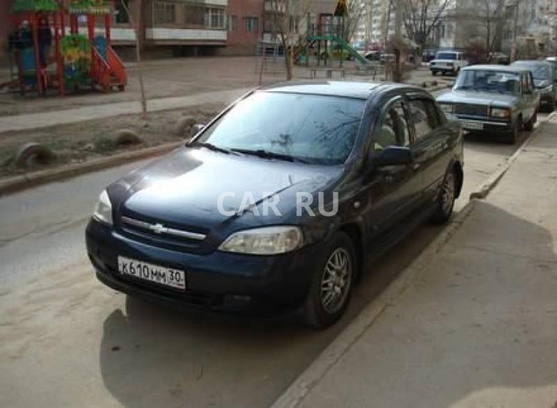 Chevrolet Viva, Астрахань