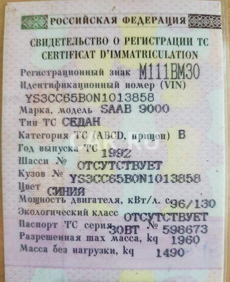 Saab 9000, Астрахань