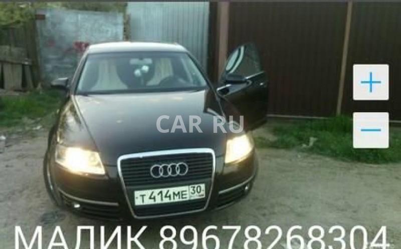 Audi A6, Астрахань