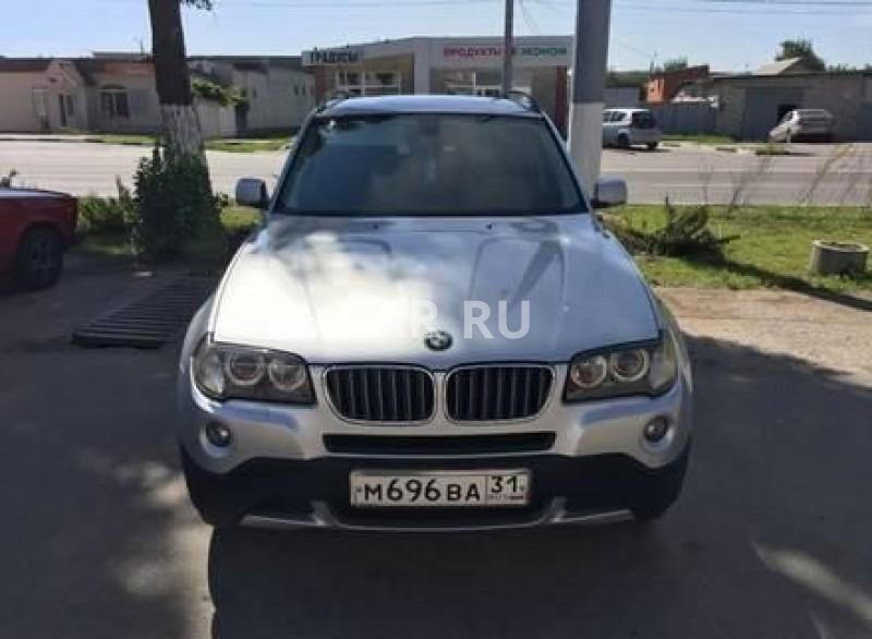 BMW X3, Белгород